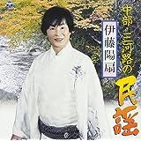 Mikawa No Minyou Wo Tazunete