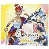 Game(Megami Meguri)Character Song Level Max/Shinsekai Souzou