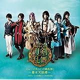 Musical-Bakumatsu Tenrouden-