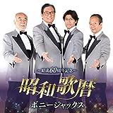 Kessei 60 Shuunen Kinen- Shouwa Uta Goyomi