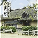 Ginei No Tomo(33) Heisei 28 Nendo Nippon Columbia Ginei Concours Yuushuu