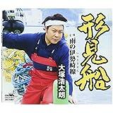 Katami Bune/Ame No Isesakisen