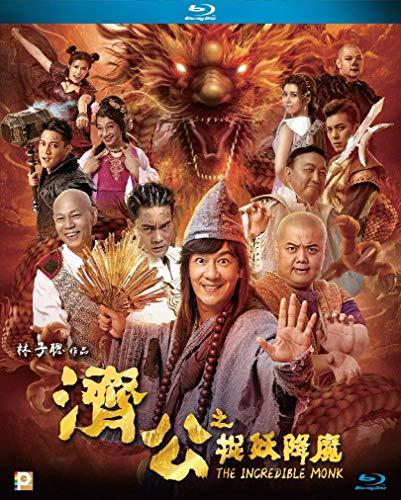 Incredible Monk [Blu-ray]