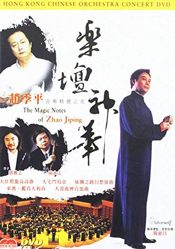 Magic Notes Of Zhao Jiping
